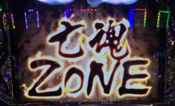 リング 亡魂ZONE