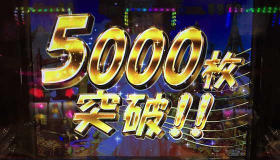 ビンゴネオ5000枚突破