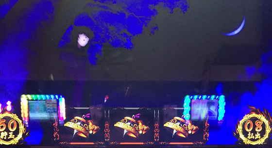 バジリスク絆満月
