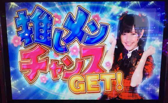 AKB48推しメンチャンス