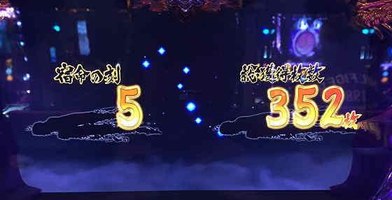 蒼天の拳2終了画面