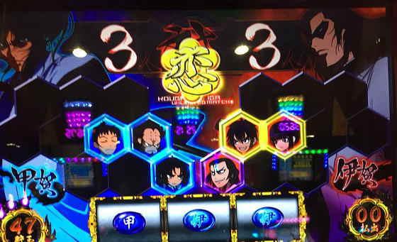 バジリスク絆3VS3