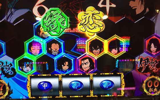 バジリスク絆6VS4