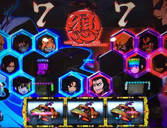 バジリスク絆7VS7