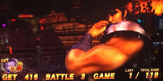 北斗の拳転生の章GAME3