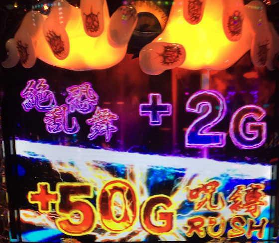 リング絶叫+2G
