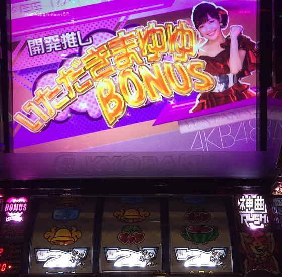 AKB48バラの儀式いただきまゆゆBONUS