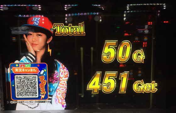 AKB48バラの儀式終了画面