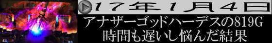 17年1月4日稼動日記