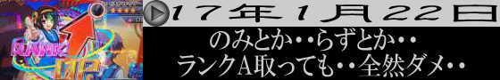17年1月22日稼動日記