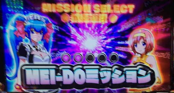 麻雀物語3MEI-DOミッション
