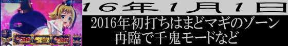 16年1月1日稼動日記