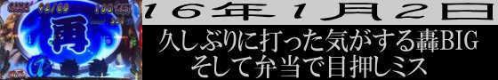 16年1月2日稼動日記