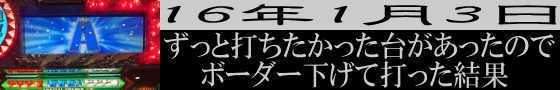 16年1月3日稼動日記
