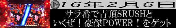 16年2月6日稼動日記