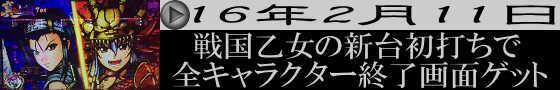 16年2月11日稼動日記