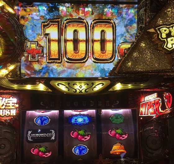秘宝伝伝説への道100G