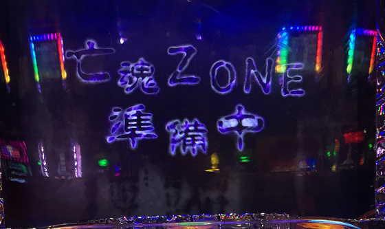 リング呪いの七日間亡魂ZONE