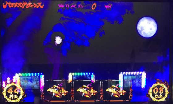 バジリスク絆 満月