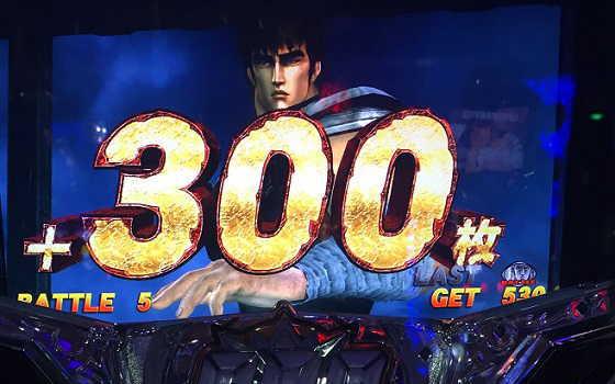 北斗の拳強敵+300枚