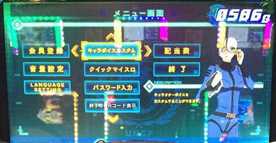宇宙戦艦ヤマト2199メニュー