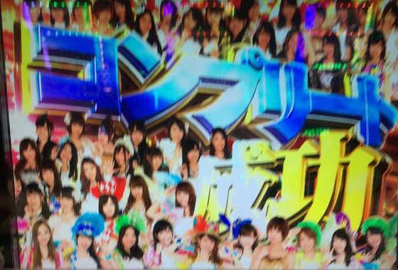 AKB48バラの儀式確定画面