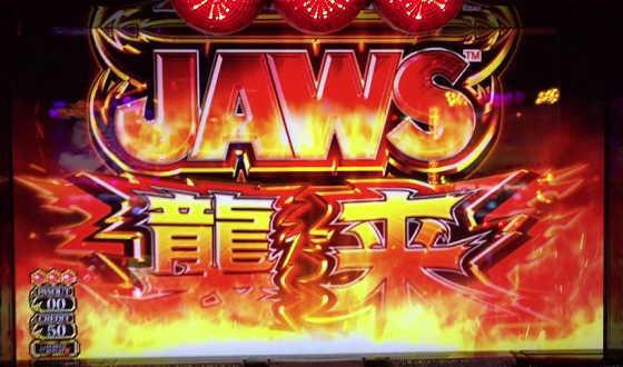 jaws襲来
