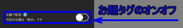 ニコ生配信アプリお題で配信タグのオンオフ