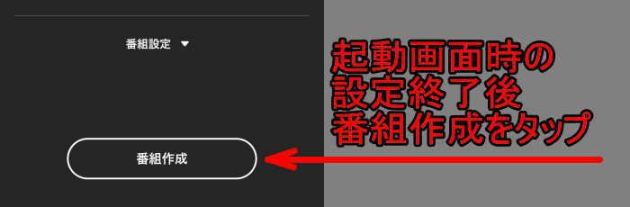 ニコ生配信アプリ番組作成ボタン