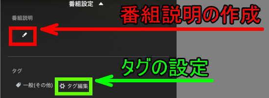 ニコ生配信アプリ番組設定2カ所