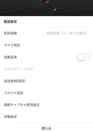ニコ生配信アプリ配信画面設定表示後