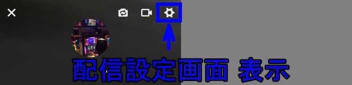 ニコ生配信アプリ配信画面設定表示