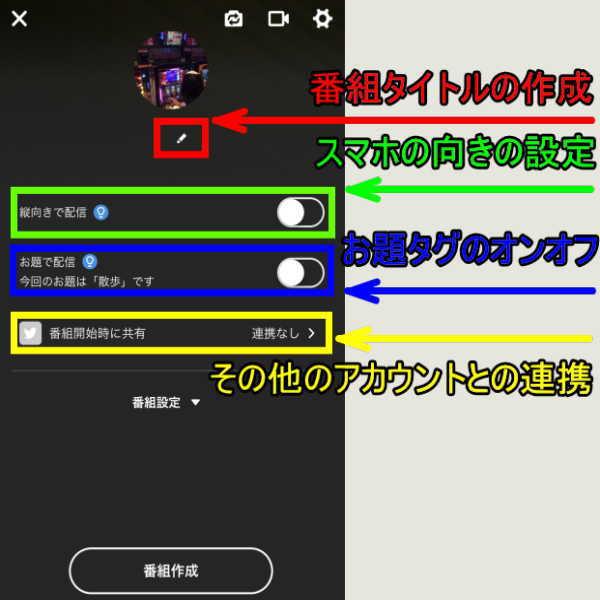 ニコ生配信アプリ配信設定の説明画面