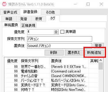 棒読みちゃんse登録設定新規追加で新規登録完了