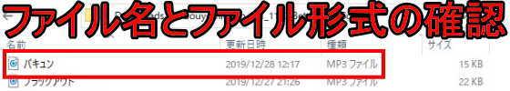 棒読みちゃんse設定ファイル名とファイル形式の確認