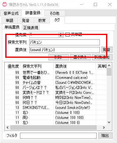 棒読みちゃんse設定探索文字列と置換後の設定