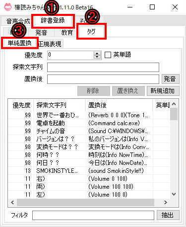 棒読みちゃんse設定辞書登録、タグ、単純置換の順