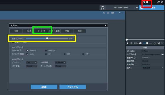 any video converterで音量調整