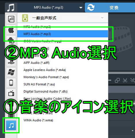 any video converterでMP3 Audio選択