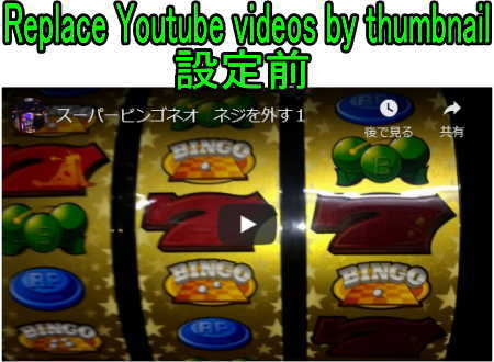 Lazy Load - Optimize ImagesのReplace Youtube videos by thumbnailの設定前