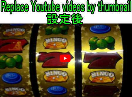 Lazy Load - Optimize ImagesのReplace Youtube videos by thumbnailの設定後