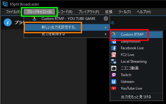 xsplitのyoutubeのライブ配信の設定(custom rtmp)2