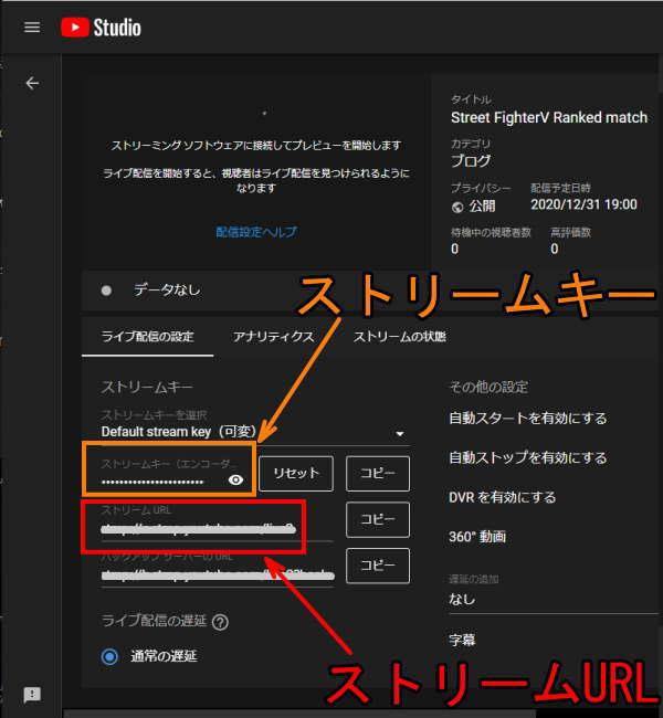 youtubeのライブ配信の設定