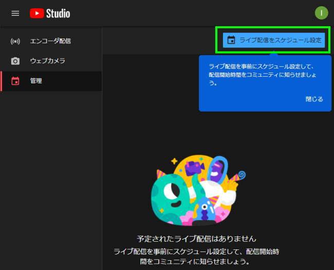 youtubeのライブ配信方法のスケジュール設定2