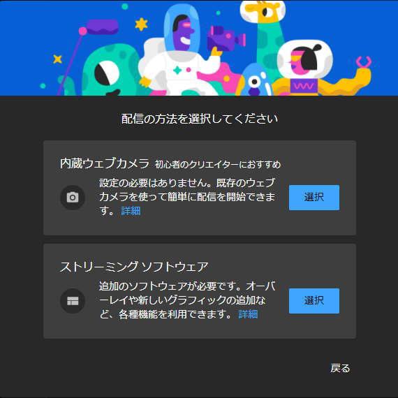 youtubeのライブ配信方法の選択