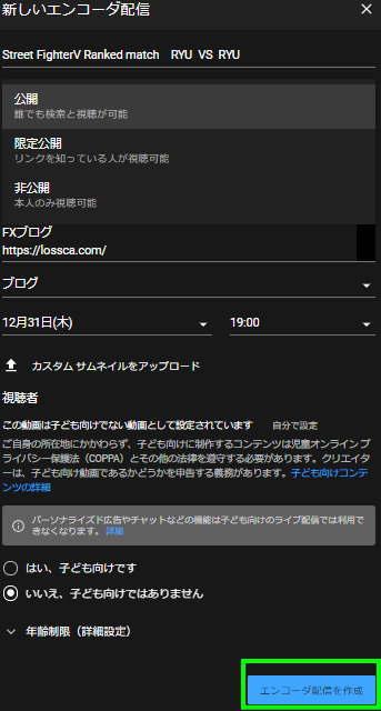 youtubeの新しいエンコーダ配信設定2