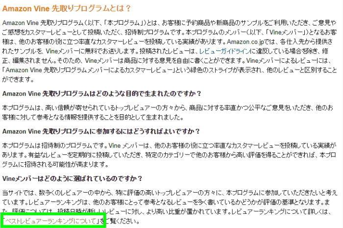 AmazonVineメンバー招待の確認場所