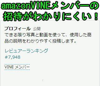 AmazonVineメンバーの招待がわかりにくい